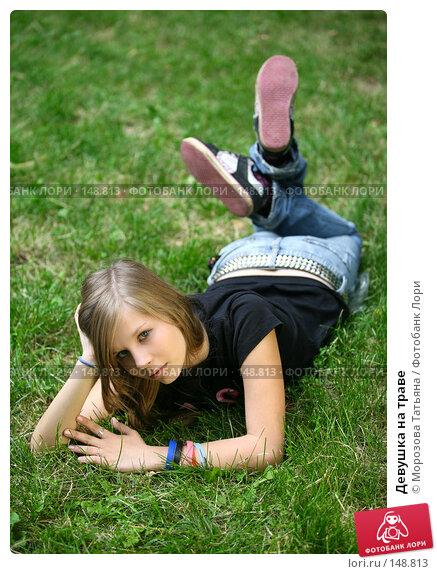 Девушка на траве, фото № 148813, снято 21 июля 2007 г. (c) Морозова Татьяна / Фотобанк Лори