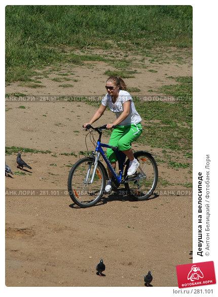 Купить «Девушка на велосипеде», фото № 281101, снято 12 декабря 2017 г. (c) Антон Белицкий / Фотобанк Лори