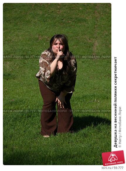 Девушка на весенней полянке секретничает, фото № 59777, снято 23 июня 2005 г. (c) Harry / Фотобанк Лори