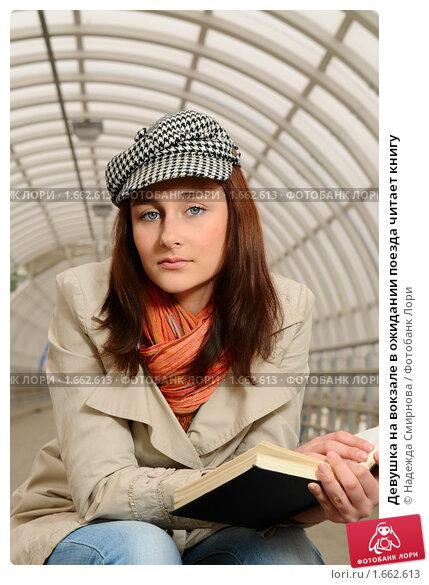 Девушка в поезде книга полная версия