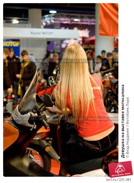 Девушка на выставке мотосалона, фото № 231381, снято 22 марта 2008 г. (c) Влад Нордвинг / Фотобанк Лори