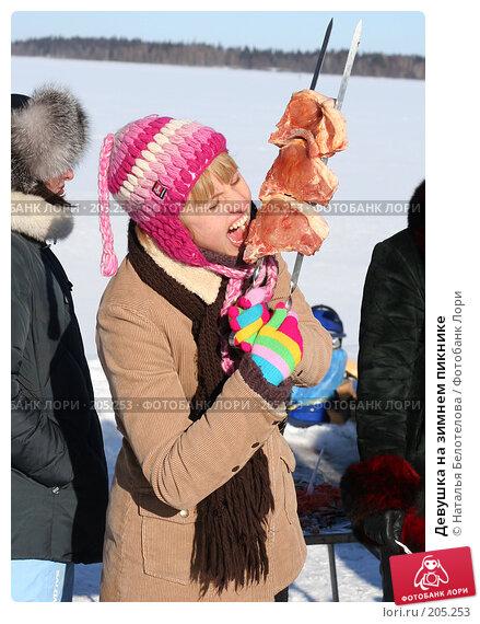 Девушка на зимнем пикнике, фото № 205253, снято 16 февраля 2008 г. (c) Наталья Белотелова / Фотобанк Лори
