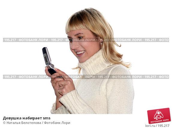 Девушка набирает sms, фото № 195217, снято 25 ноября 2007 г. (c) Наталья Белотелова / Фотобанк Лори