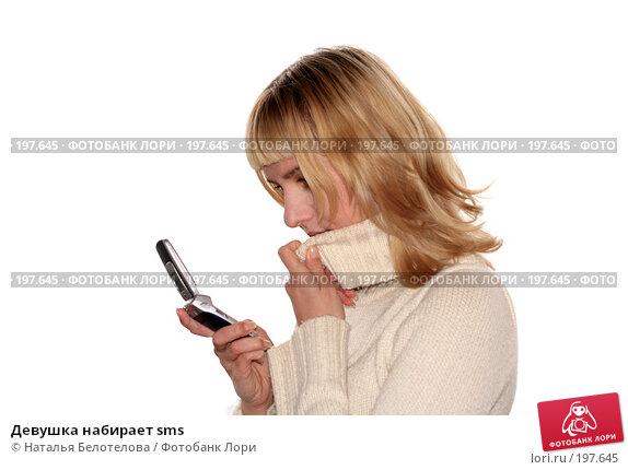 Девушка набирает sms, фото № 197645, снято 25 ноября 2007 г. (c) Наталья Белотелова / Фотобанк Лори