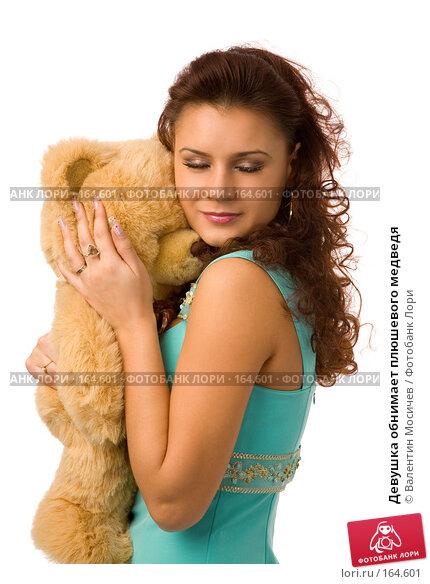 Девушка обнимает плюшевого медведя, фото № 164601, снято 23 декабря 2007 г. (c) Валентин Мосичев / Фотобанк Лори