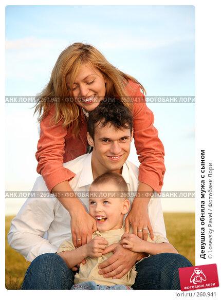 Девушка обняла мужа с сыном, фото № 260941, снято 21 июля 2017 г. (c) Losevsky Pavel / Фотобанк Лори