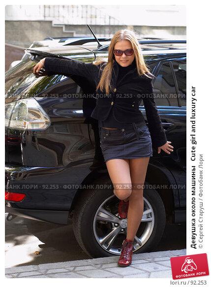 Девушка около машины   Cute girl and luxury car, фото № 92253, снято 25 сентября 2007 г. (c) Сергей Старуш / Фотобанк Лори
