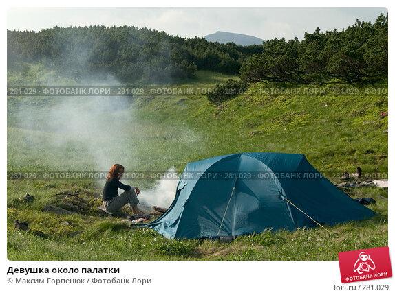 Девушка около палатки, фото № 281029, снято 18 июля 2005 г. (c) Максим Горпенюк / Фотобанк Лори