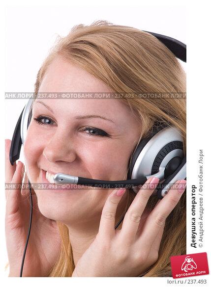 Купить «Девушка оператор», фото № 237493, снято 20 апреля 2018 г. (c) Андрей Андреев / Фотобанк Лори