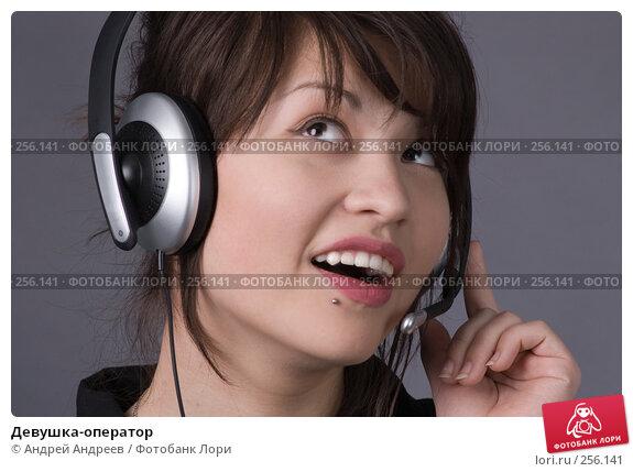 Купить «Девушка-оператор», фото № 256141, снято 2 мая 2007 г. (c) Андрей Андреев / Фотобанк Лори