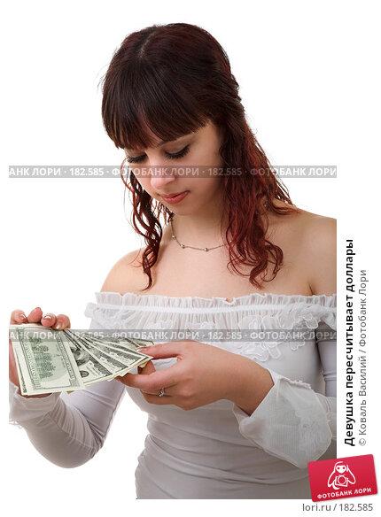 Девушка пересчитывает доллары, фото № 182585, снято 8 декабря 2006 г. (c) Коваль Василий / Фотобанк Лори