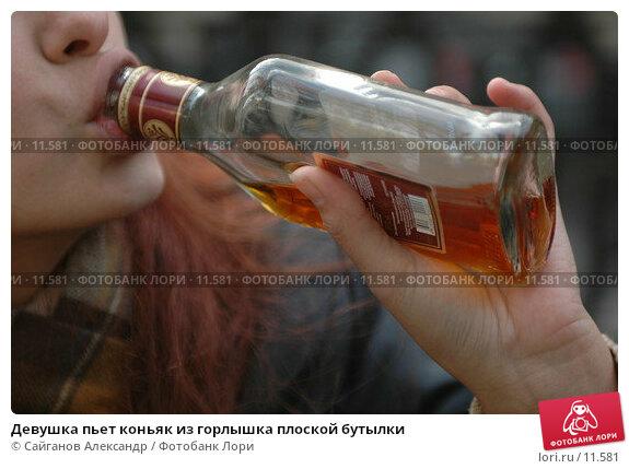 Девушка пьет коньяк из горлышка плоской бутылки, фото № 11581, снято 22 октября 2006 г. (c) Сайганов Александр / Фотобанк Лори