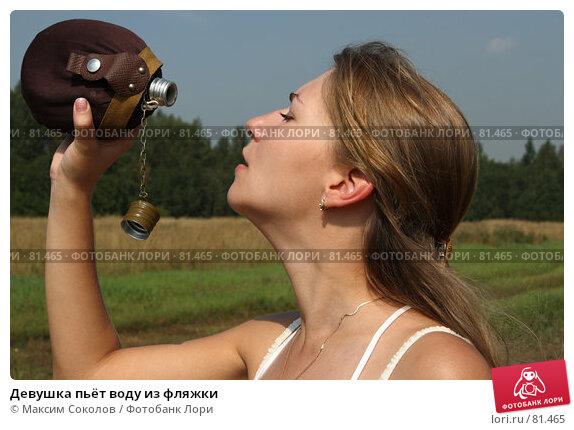 Девушка пьёт воду из фляжки, фото № 81465, снято 16 августа 2007 г. (c) Максим Соколов / Фотобанк Лори