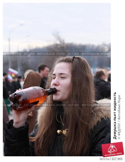 Девушка пьет жидкость, фото № 327965, снято 9 марта 2008 г. (c) ФЕДЛОГ.РФ / Фотобанк Лори