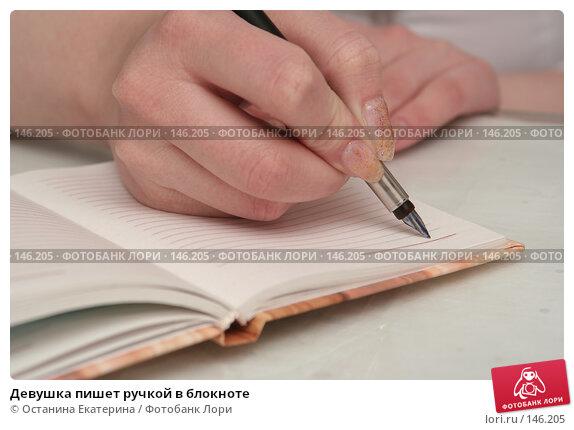 Девушка пишет ручкой в блокноте, фото № 146205, снято 8 декабря 2007 г. (c) Останина Екатерина / Фотобанк Лори