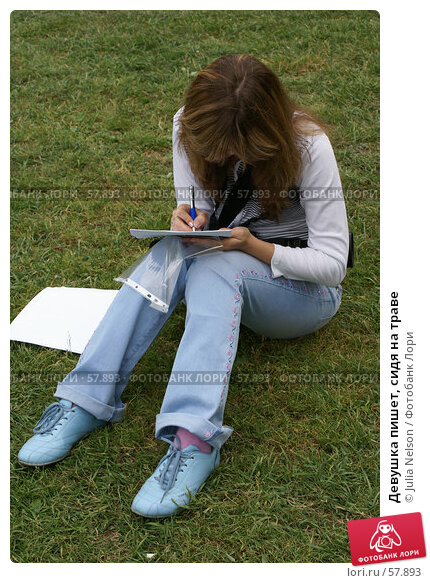 Девушка пишет, сидя на траве, фото № 57893, снято 24 июня 2007 г. (c) Julia Nelson / Фотобанк Лори