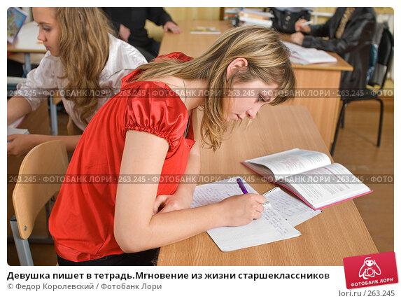 Девушка пишет в тетрадь.Мгновение из жизни старшеклассников, фото № 263245, снято 26 апреля 2008 г. (c) Федор Королевский / Фотобанк Лори