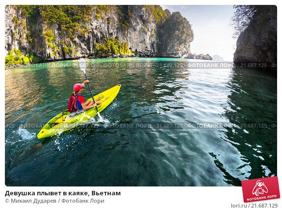 Девушка плывет в каяке, Вьетнам; фото № 21687129, фотограф ...: https://lori.ru/21687129