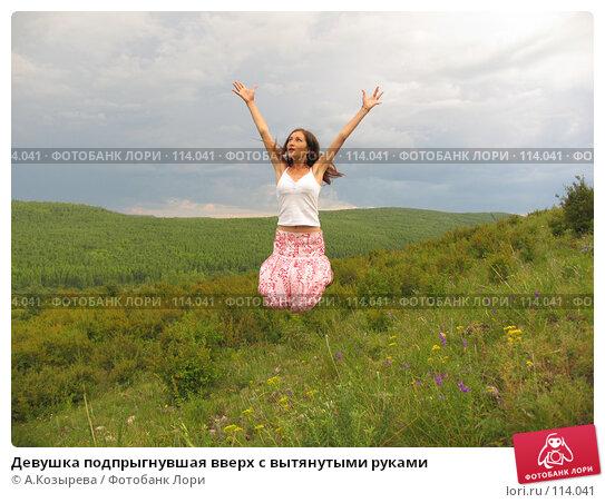 Девушка подпрыгнувшая вверх с вытянутыми руками, фото № 114041, снято 5 августа 2007 г. (c) A.Козырева / Фотобанк Лори