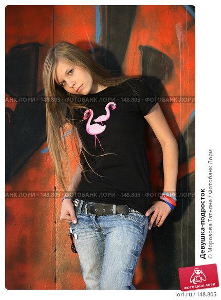 Девушка-подросток, фото № 148805, снято 21 июля 2007 г. (c) Морозова Татьяна / Фотобанк Лори