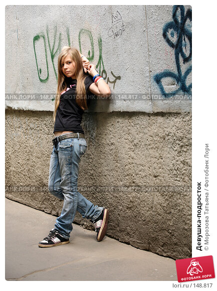 Девушка-подросток, фото № 148817, снято 21 июля 2007 г. (c) Морозова Татьяна / Фотобанк Лори
