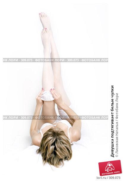 Купить «Девушка подтягивает белые чулки», фото № 309073, снято 25 августа 2007 г. (c) Лисовская Наталья / Фотобанк Лори