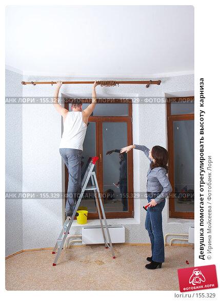 Девушка помогает отрегулировать высоту  карниза, фото № 155329, снято 5 декабря 2007 г. (c) Ирина Мойсеева / Фотобанк Лори