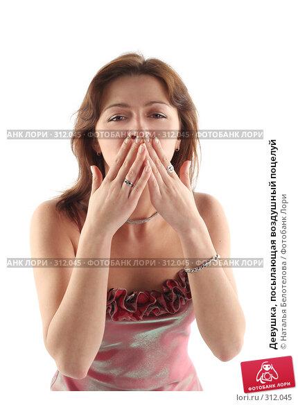 Девушка, посылающая воздушный поцелуй, фото № 312045, снято 31 мая 2008 г. (c) Наталья Белотелова / Фотобанк Лори
