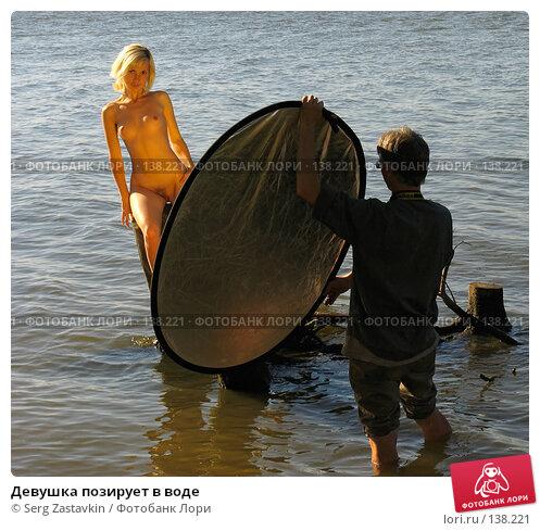 Девушка позирует в воде, фото № 138221, снято 18 сентября 2005 г. (c) Serg Zastavkin / Фотобанк Лори