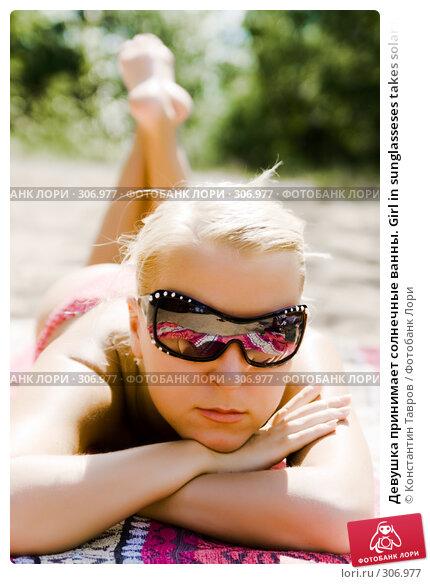 Девушка принимает солнечные ванны. Girl in sunglasseses takes solar baths, фото № 306977, снято 2 июля 2007 г. (c) Константин Тавров / Фотобанк Лори