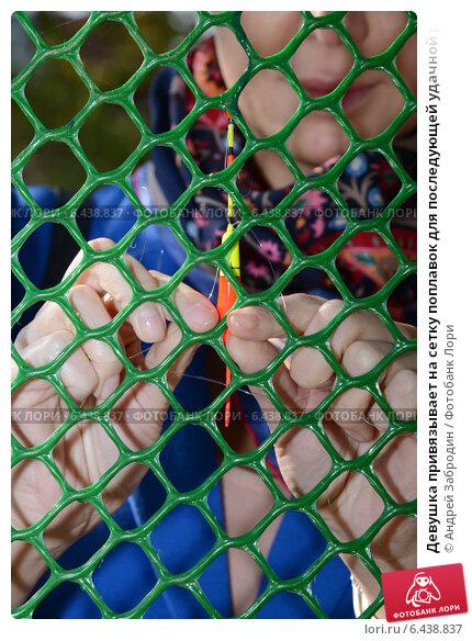 Купить «Девушка привязывает на сетку поплавок для последующей удачной рыбалки (нововведёная традиция)», фото № 6438837, снято 23 сентября 2014 г. (c) Андрей Забродин / Фотобанк Лори