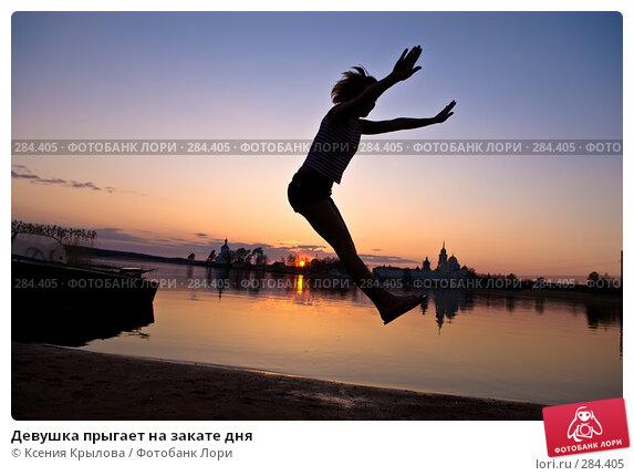Девушка прыгает на закате дня, фото № 284405, снято 4 мая 2008 г. (c) Ксения Крылова / Фотобанк Лори