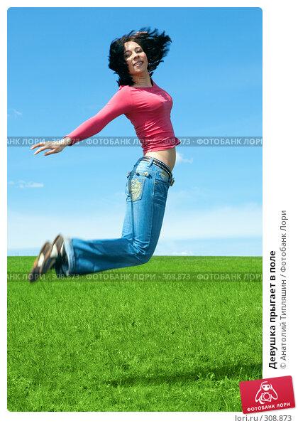 Девушка прыгает в поле, фото № 308873, снято 18 мая 2008 г. (c) Анатолий Типляшин / Фотобанк Лори