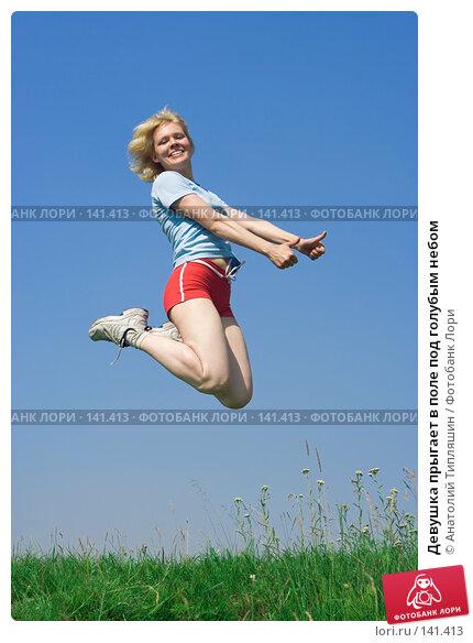 Девушка прыгает в поле под голубым небом, фото № 141413, снято 14 июля 2007 г. (c) Анатолий Типляшин / Фотобанк Лори