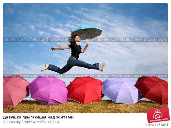 Купить «Девушка прыгающая над зонтами», фото № 261041, снято 26 апреля 2018 г. (c) Losevsky Pavel / Фотобанк Лори