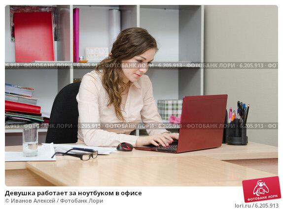 Девушка работает за ноутбуком в офисе. Стоковое фото, фотограф Иванов Алексей / Фотобанк Лори