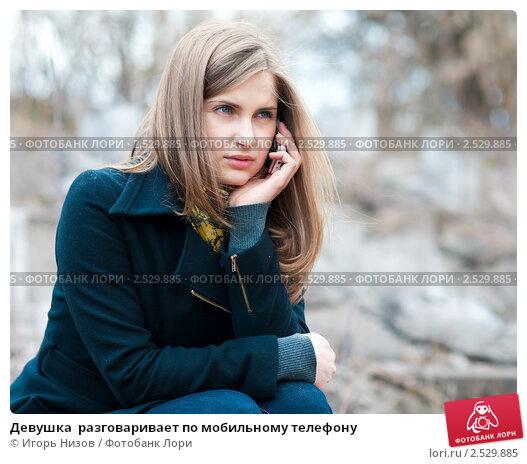Девушка  разговаривает по мобильному телефону. Стоковое фото, фотограф Игорь Низов / Фотобанк Лори