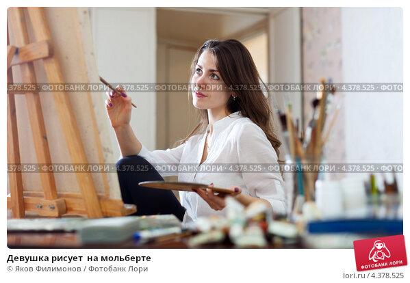 Купить «Девушка рисует  на мольберте», фото № 4378525, снято 31 января 2013 г. (c) Яков Филимонов / Фотобанк Лори
