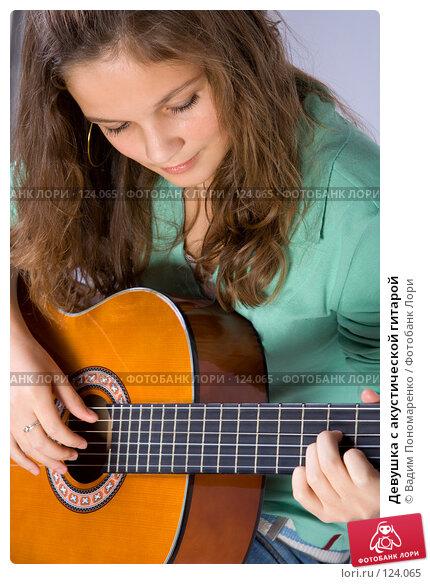 Купить «Девушка с акустической гитарой», фото № 124065, снято 5 ноября 2007 г. (c) Вадим Пономаренко / Фотобанк Лори