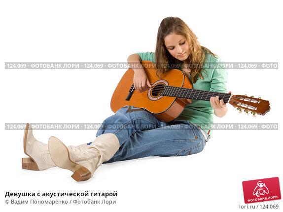 Купить «Девушка с акустической гитарой», фото № 124069, снято 5 ноября 2007 г. (c) Вадим Пономаренко / Фотобанк Лори