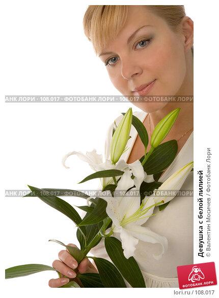 Девушка с белой лилией, фото № 108017, снято 14 июля 2007 г. (c) Валентин Мосичев / Фотобанк Лори