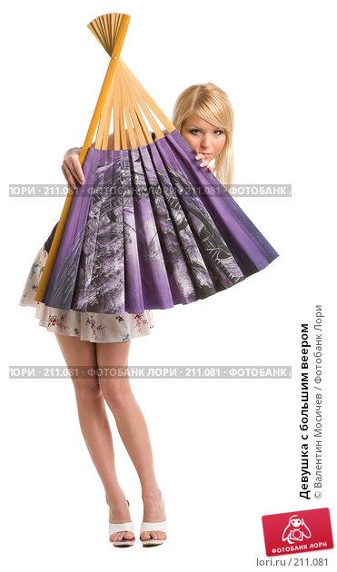 Купить «Девушка с большим веером», фото № 211081, снято 25 февраля 2008 г. (c) Валентин Мосичев / Фотобанк Лори