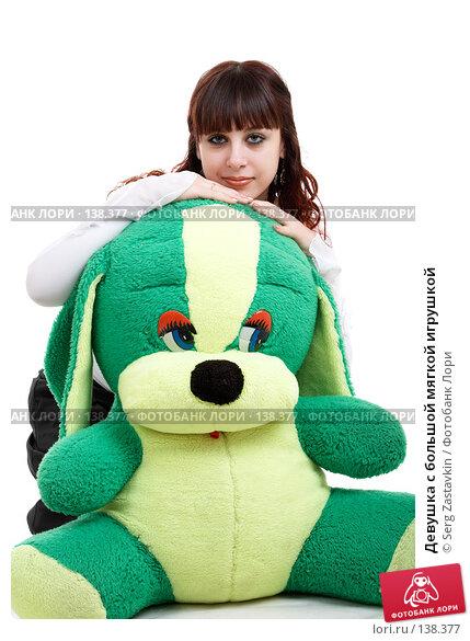 Девушка с большой мягкой игрушкой, фото № 138377, снято 8 декабря 2006 г. (c) Serg Zastavkin / Фотобанк Лори