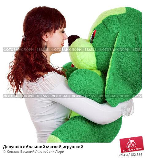 Девушка с большой мягкой игрушкой, фото № 182565, снято 8 декабря 2006 г. (c) Коваль Василий / Фотобанк Лори