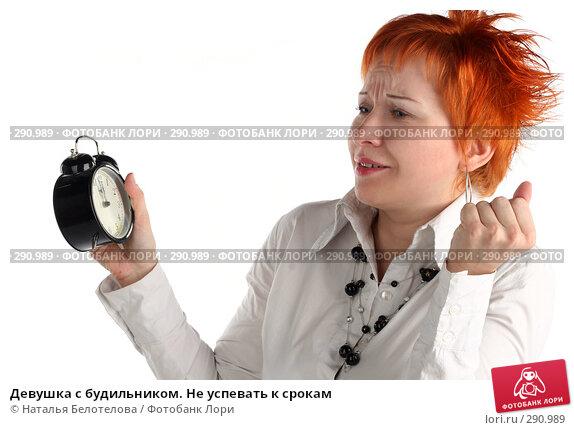 Девушка с будильником. Не успевать к срокам, фото № 290989, снято 17 мая 2008 г. (c) Наталья Белотелова / Фотобанк Лори