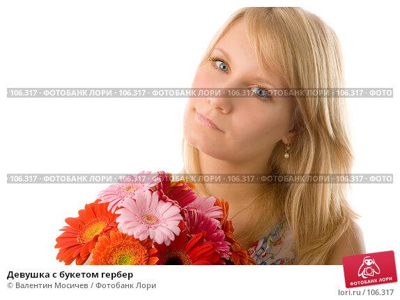 Девушка с букетом гербер, фото № 106317, снято 28 июня 2007 г. (c) Валентин Мосичев / Фотобанк Лори