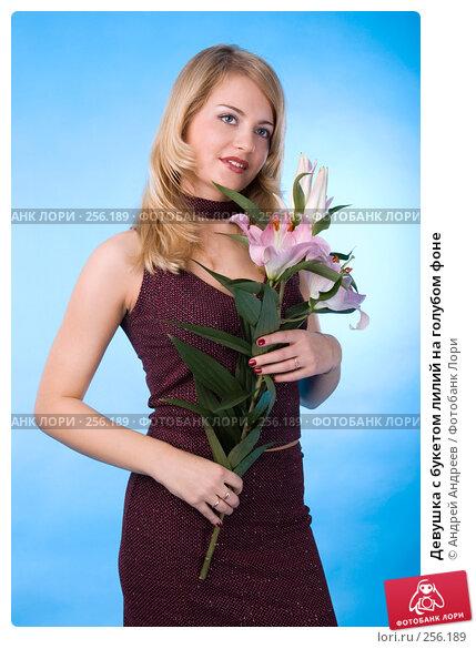 Девушка с букетом лилий на голубом фоне, фото № 256189, снято 21 октября 2007 г. (c) Андрей Андреев / Фотобанк Лори