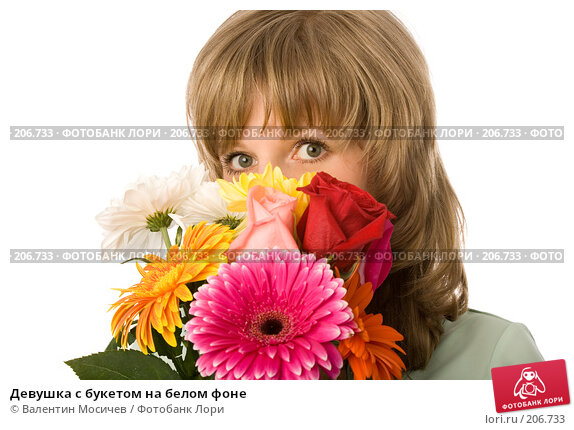 Купить «Девушка с букетом на белом фоне», фото № 206733, снято 26 мая 2007 г. (c) Валентин Мосичев / Фотобанк Лори