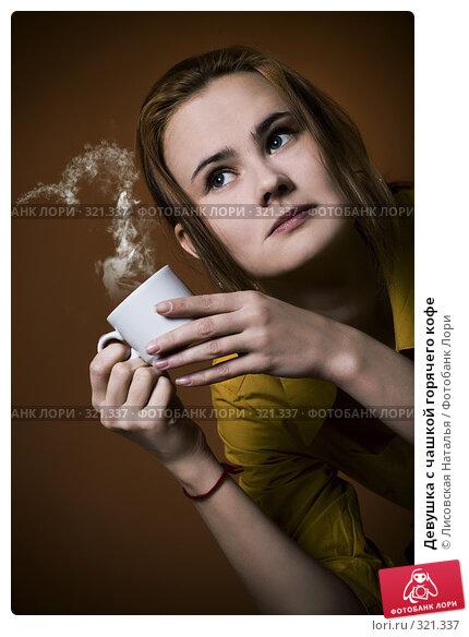 Девушка с чашкой горячего кофе, фото № 321337, снято 30 декабря 2007 г. (c) Лисовская Наталья / Фотобанк Лори