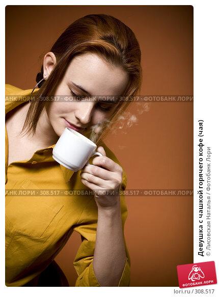 Девушка с чашкой горячего кофе (чая), фото № 308517, снято 30 декабря 2007 г. (c) Лисовская Наталья / Фотобанк Лори